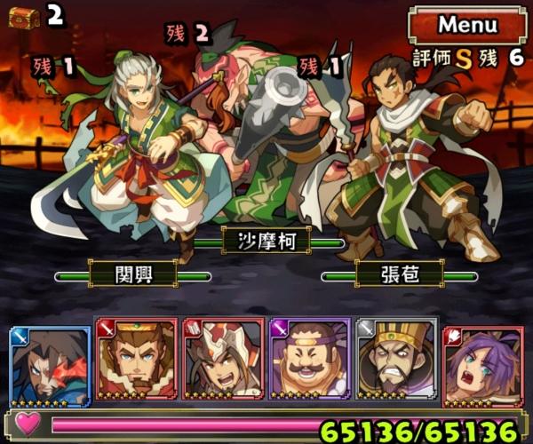 決戦!夷陵の戦い 覇者級 3戦目