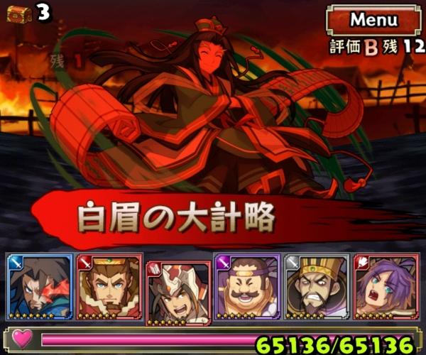 決戦!夷陵の戦い 覇者級 4戦目