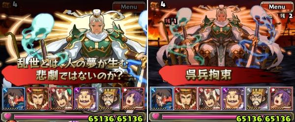 決戦!夷陵の戦い 覇者級 5戦目