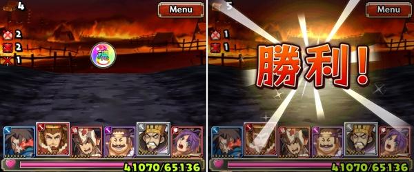 決戦!夷陵の戦い 覇者級 クリア