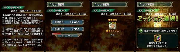 決戦!夷陵の戦い 覇者級 クリア報酬