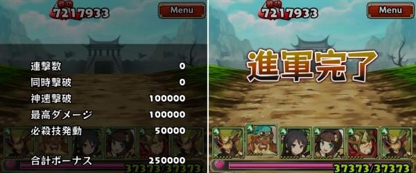 [チャレンジ勅命] 関羽千里行 超級 進軍完了
