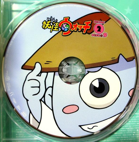 妖怪ウォッチ DVD BOX 2 DISC9