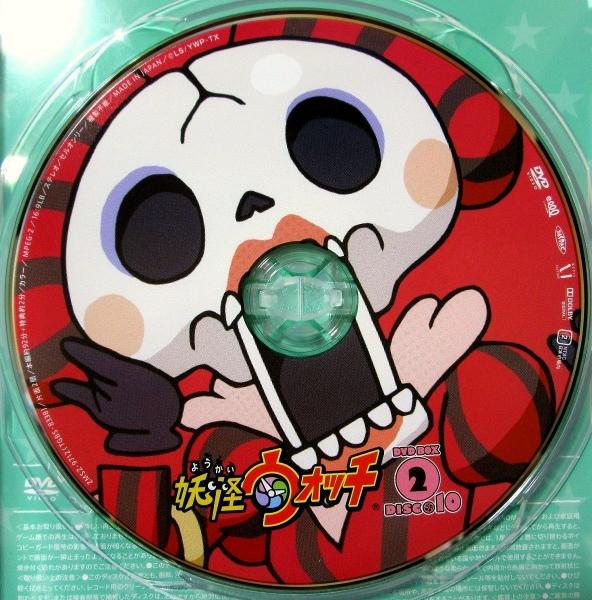 妖怪ウォッチ DVD BOX 2 DISC10