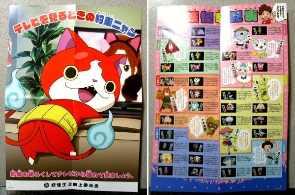 妖怪ウォッチ DVD BOX 2 ジバニャンポスター妖怪早見表