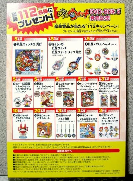 妖怪ウォッチ DVD BOX 2 購入者限定のキャンペーン応募ハガキ