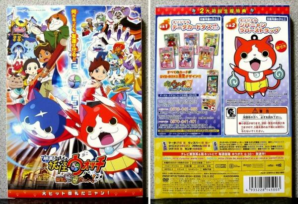 妖怪ウォッチ DVD BOX 2 初回生産特典