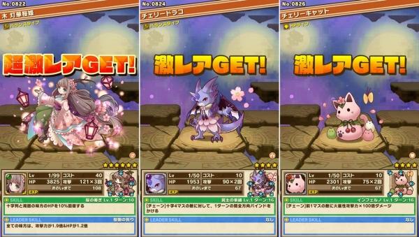 灯華桜姫、チェリードラコ、チェリーキャット