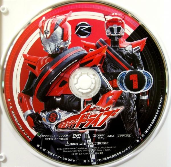仮面ライダードライブ DVD COLLECTION 1 DISC1