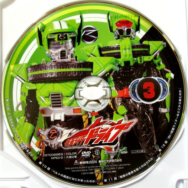仮面ライダードライブ DVD COLLECTION 1 DISC3