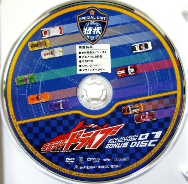 仮面ライダードライブ DVD COLLECTION 1 ボーナスディスク