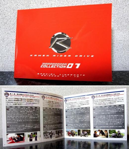 仮面ライダードライブ DVD COLLECTION 1 [ライナーノート]