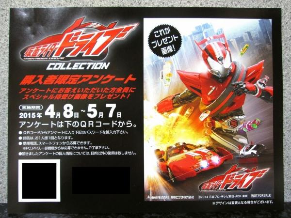 仮面ライダードライブ DVD COLLECTION 1 [購入者限定アンケート]