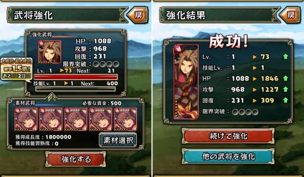 南華仙娘5体で Lv1→73