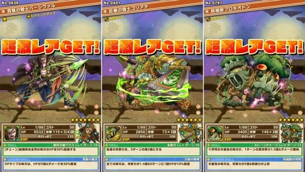 貫駆の騎士パーシヴァル、巨駆の闘士ゴリアテ、妖植獣ブロキオドン