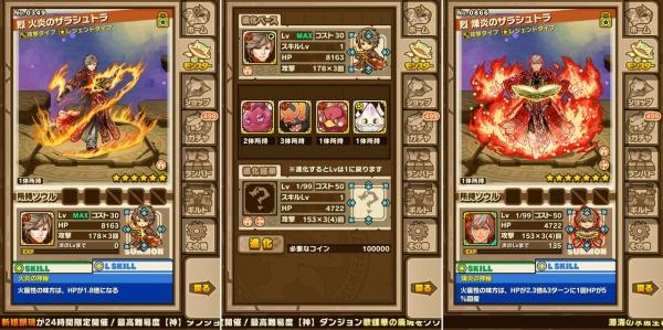 ☆7 煉炎のザラシュトラ