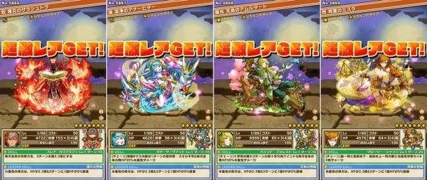 創炎の神話シリーズ 4体☆7進化