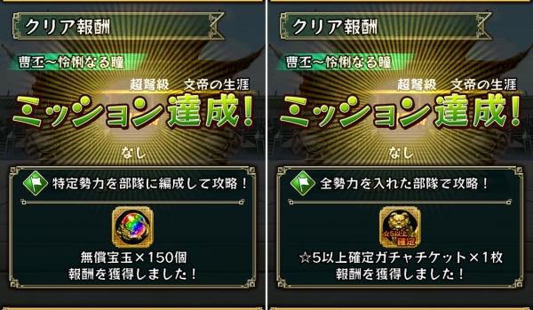 曹丕~怜悧なる瞳 超弩級 ミッション達成!