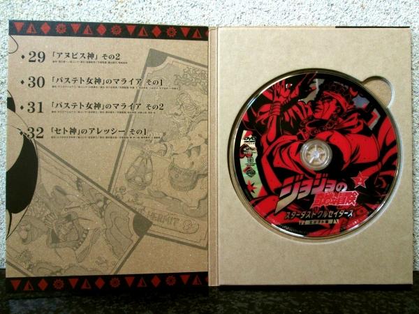 ジョジョの奇妙な冒険 スターダストクルセイダース [エジプト編] Vol.2