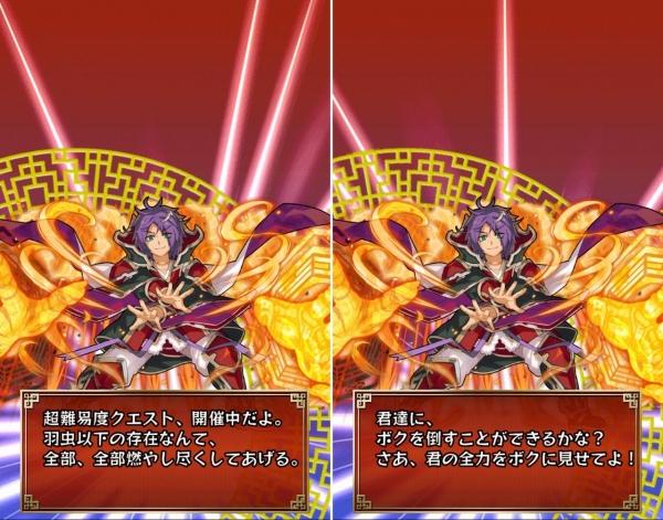 【狂乱の焔】陸遜