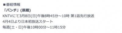 150221Punch02 (1)