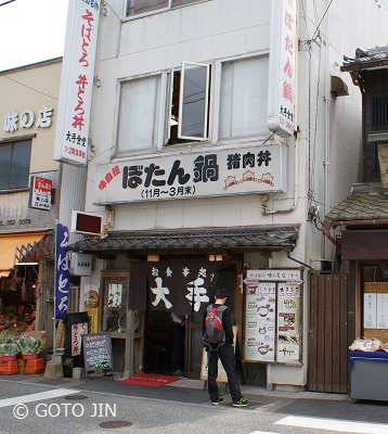 兵庫の旅 大手食堂