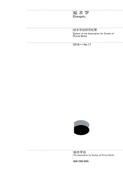 絵本学会研究紀要 絵本学 2015─No.17 (表紙)