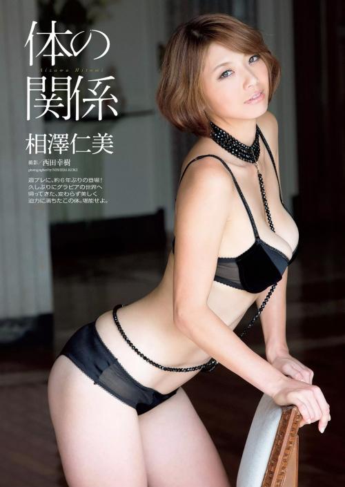 最近の相澤仁美