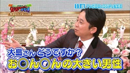 【放送事故】 大島優子「おちんちん大きい男性どう?」 有吉弘行のセクハラにキレる放送事故