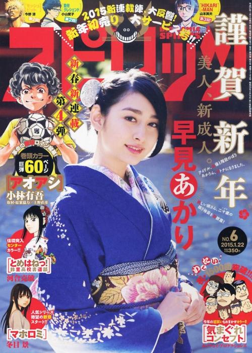 『週刊ビッグコミックスピリッツ』6号に今年二十歳を迎える女優の早見あかりが登場!
