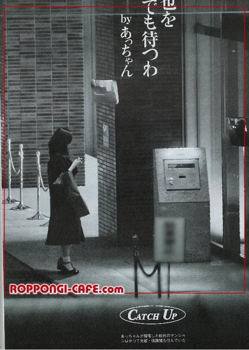 前田敦子、尾上松也の自宅前で寒空の下、携帯片手に立ちつくす姿を撮られる…合い鍵渡されず
