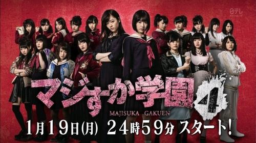 ぱるる主演ドラマ「マジすか学園4」 高視聴率に秋元康大喜び 「マジすか5をやりたい」