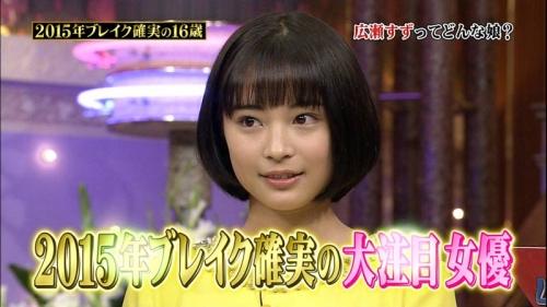 広瀬すず 13歳でのデビュー決意の陰にあった「家庭の事情」