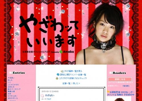 三村マサカズに番組で胸を揉まれた谷澤恵里香がブログでコメント「盛り上がるなら体を張ります!」