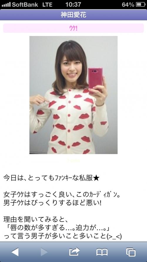 神田愛花(34)元NHKの私服ファッションセンスが凄いと話題に