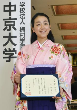 浅田真央 ピンクの袴姿で大学卒業 理事長特別賞受賞
