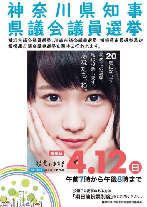 【画像あり】 神奈川県の選挙ポスターがクッソ可愛いとロリコン話題沸騰wwwwww