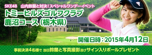 SKEゴルフ冠番組スタート!スポニチ製作「水着で…」パンフきっかけ
