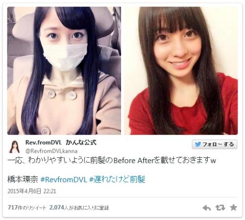 天使すぎるアイドル 橋本環奈、前髪ぱっつんでイメチェン!「とても可愛い」と反響