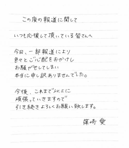 篠崎愛が謝罪…「申し訳ありませんでした」 韓国人歌手との熱愛騒動で