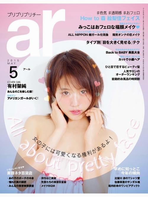 【画像あり】雑誌「ar」5月号の有村架純が超絶可愛い