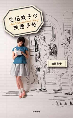 映画通で知られる前田敦子(23) 「1日に5本映画を見る」 映画紹介本を発売