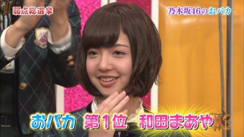 乃木坂・和田 英検5級合格を自慢「みんなには負けない!」