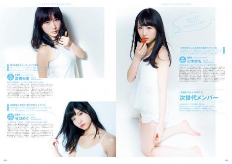 総選挙ガイドブックの本誌画像が解禁、注目株・川本紗矢が1Pを飾る