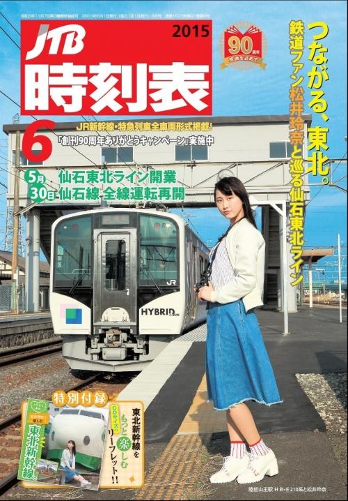 松井玲奈が「JTB 時刻表」女性タレント初の表紙飾る