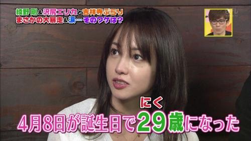 【朗報】沢尻エリカ、29歳になる