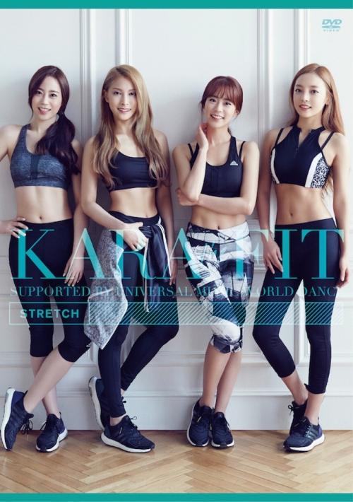 一緒にヒップダンスを踊って痩せよう…KARAが初のエクササイズDVD、『KARA the FIT(カラダフィット)』発売へ