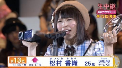 【画像あり】ブサカワのSKE48・松村香織(25)が総選挙13位で初の選抜入り