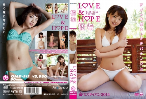 人気女優・倉科カナ の妹 橘希は巨乳グラドルだった