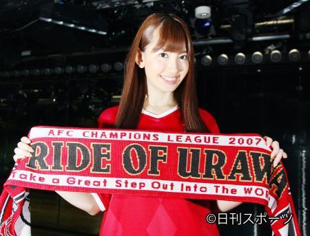 AKB小嶋陽菜「開幕から無敗…強すぎます」浦和Vに歓喜